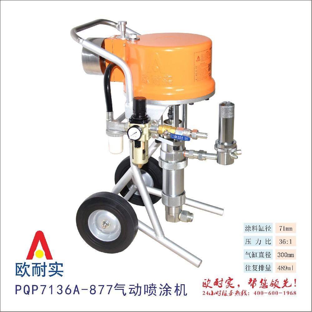 PQP7136A-877超大liu量喷涂ji