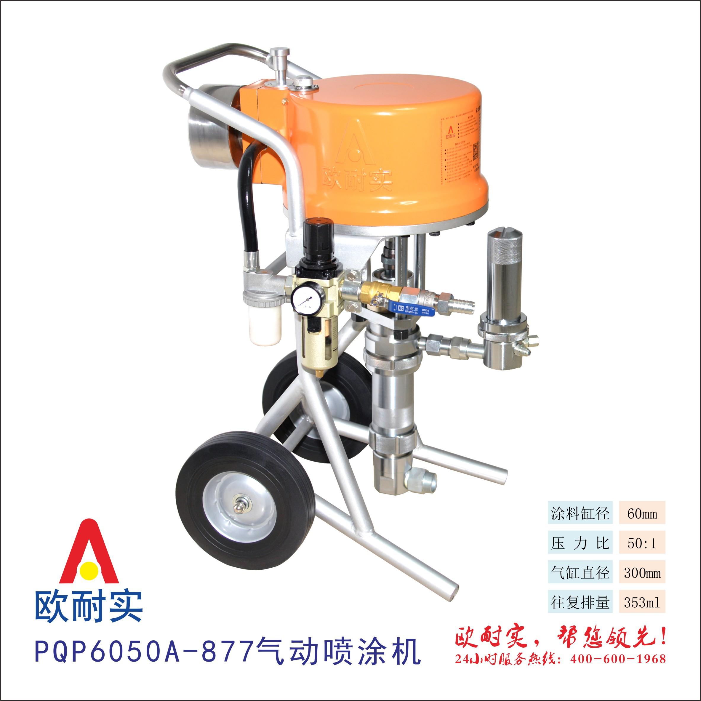 PQP6050A-877型qi动pentu机