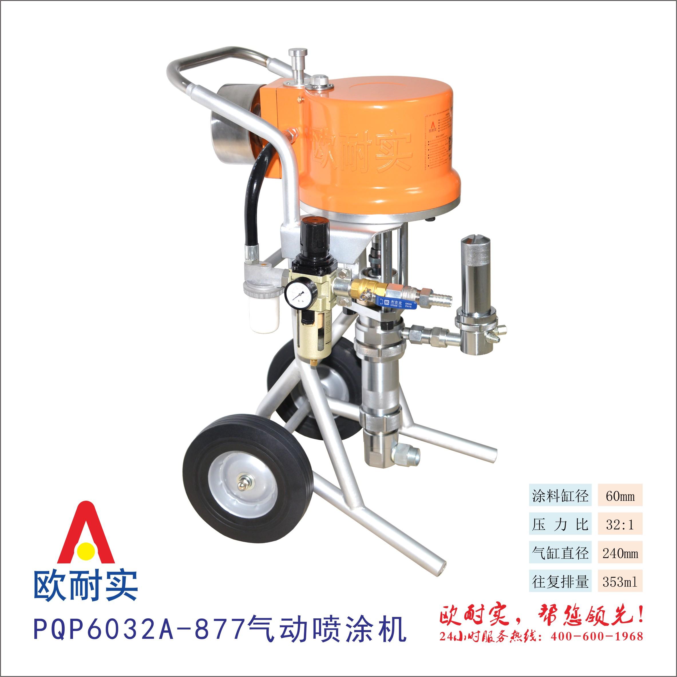 PQP6032A-877型qi动pentu机