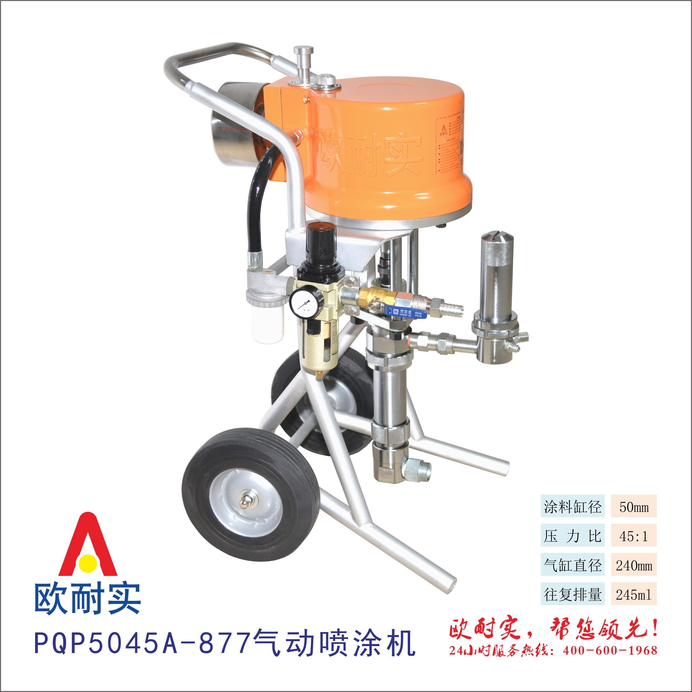 PQP5045A-877型qi动pentu机