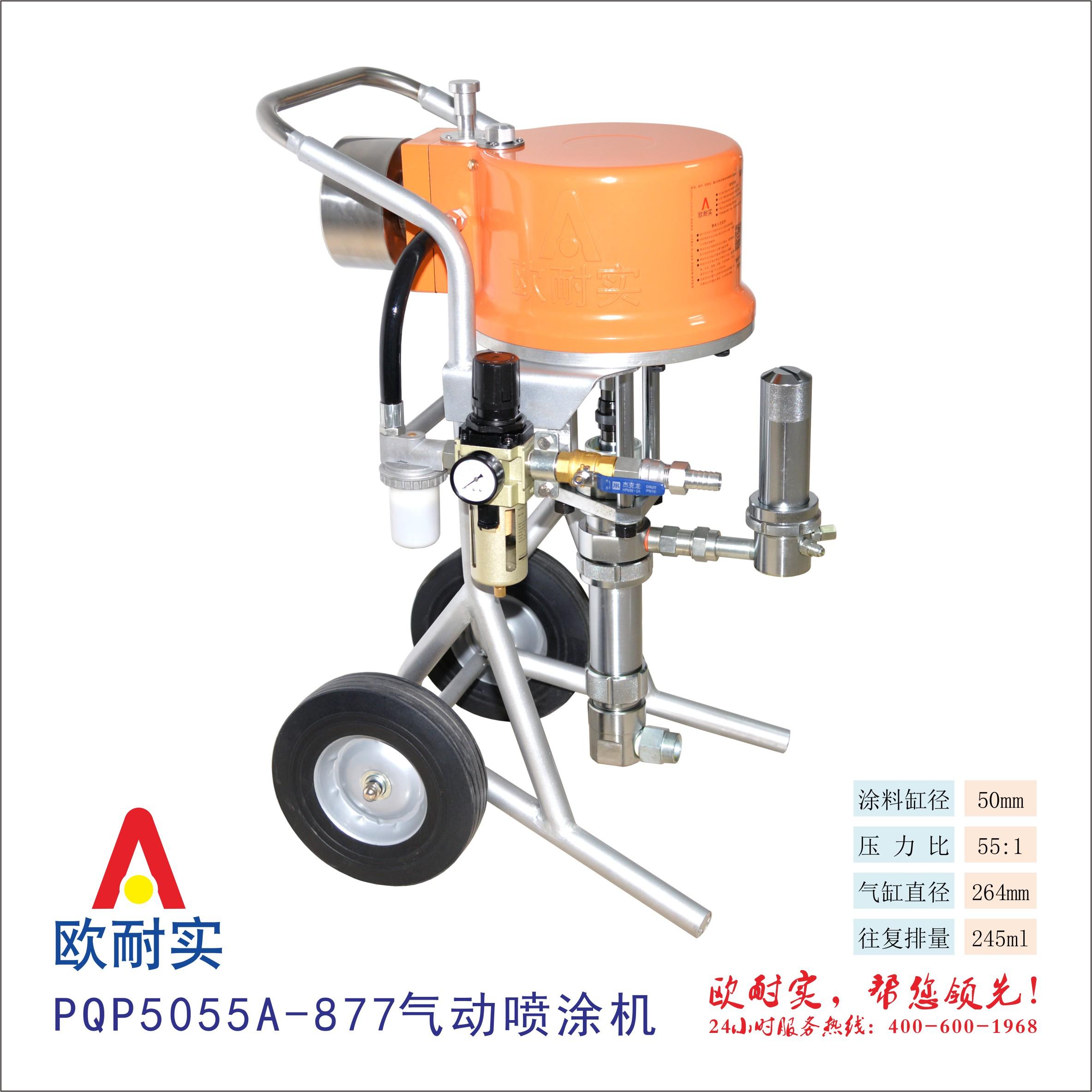 PQP5055A-877型qi动pentu机