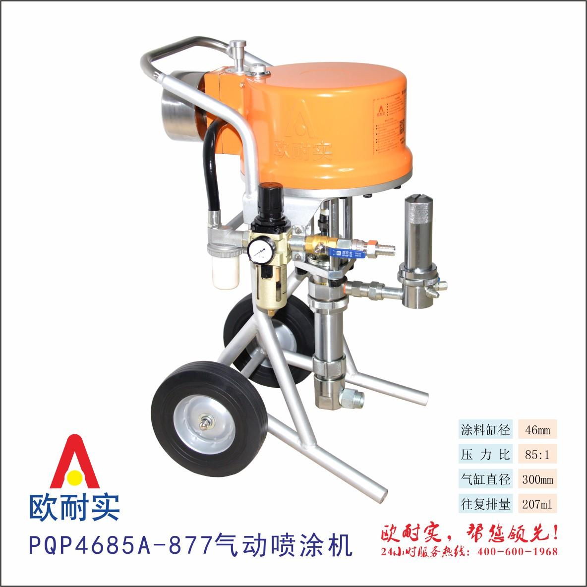 PQP4685A-877型qi动pentu机