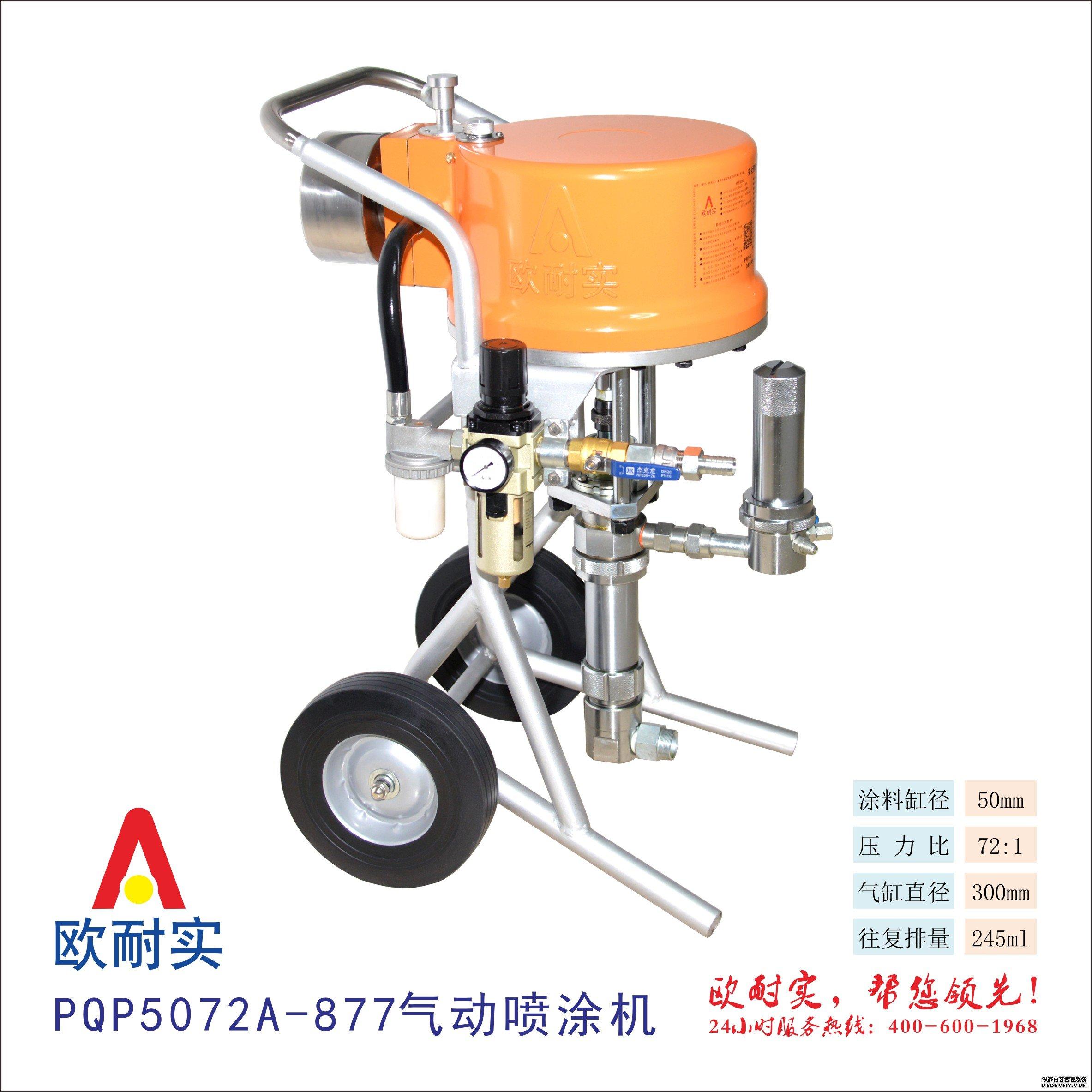 PQP5072A-877气动喷tu机